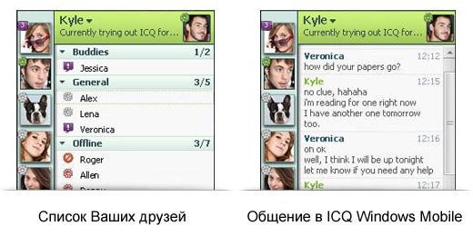 Icq для мобильного телефона, скачать icq на телефон