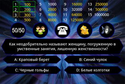 скачать игру миллионер на андроид бесплатно на телефон - фото 3