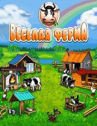 Игра для айфона ферма